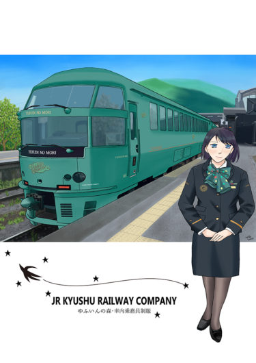 JR九州/ゆふいんの森アテンダント制服