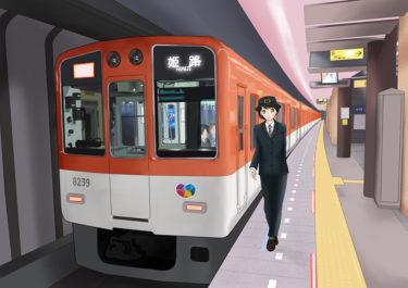 阪神電気鉄道/女性係員制服