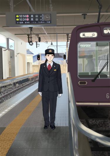 京福電気鉄道/女性係員制服